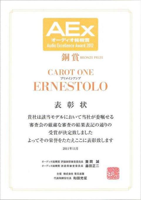AEX Audio Exelent Award 2012 Ernestolo